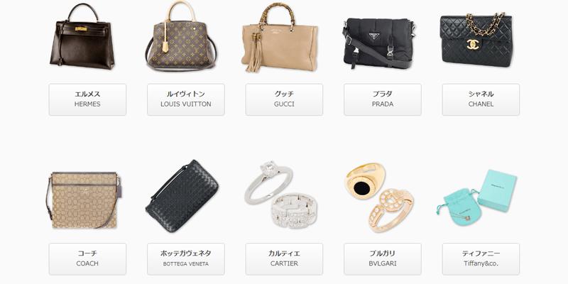 鮫川村 ブランド買取なら|口コミ多数でおすすめ安心買取専門店