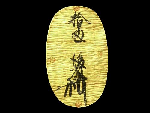 東近江市で【古銭買取】古銭・記念硬貨・昔のお金が売れる!安心おすすめ専門店情報