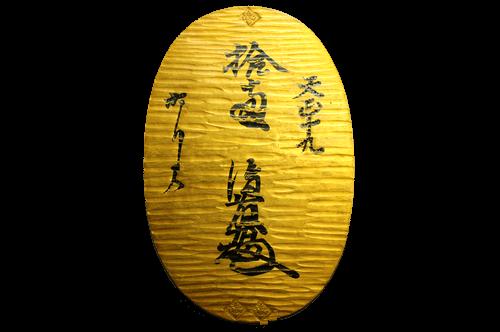 上里町で【古銭買取】古銭・記念硬貨・昔のお金が売れる!安心おすすめ専門店情報