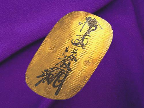 東白川村で【古銭買取】古銭・記念硬貨・昔のお金が売れる!安心おすすめ専門店情報