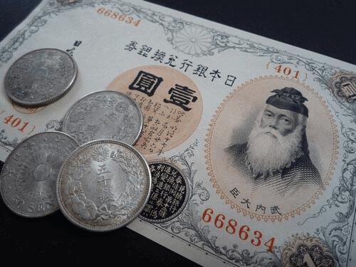 太子町の古銭買取