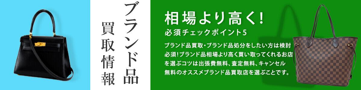 ブランド買取 売木村 0260-28-2311