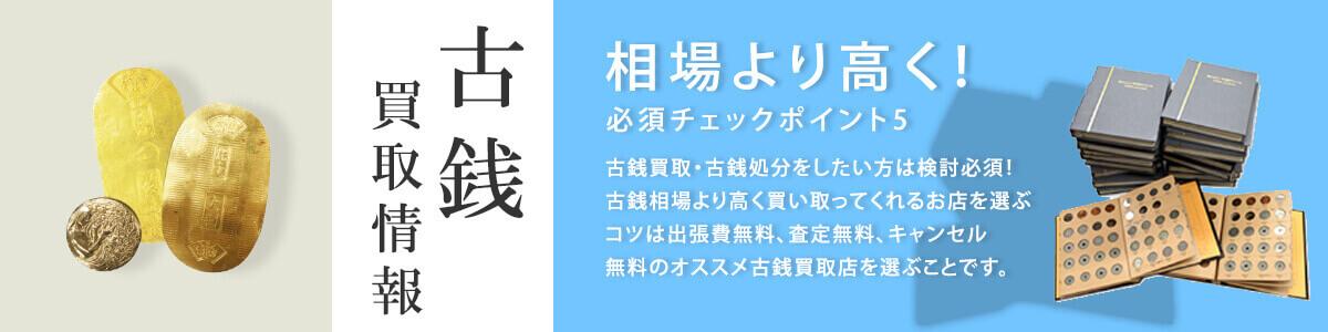 古銭買取 長堀橋駅