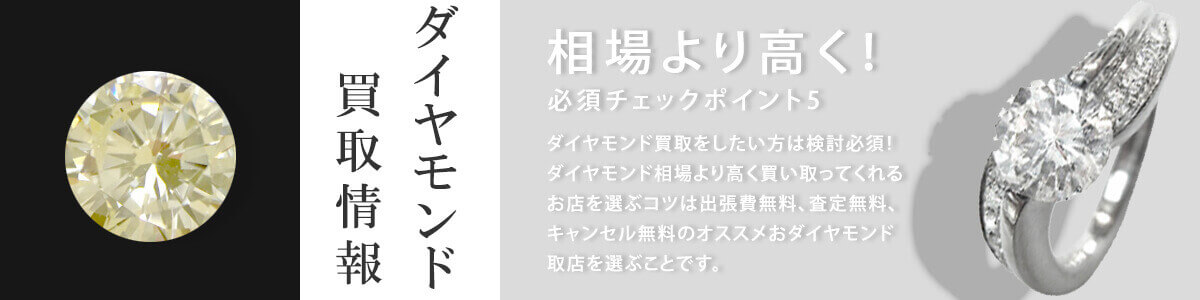 ダイヤモンド買取 河内長野市 0721-53-1111