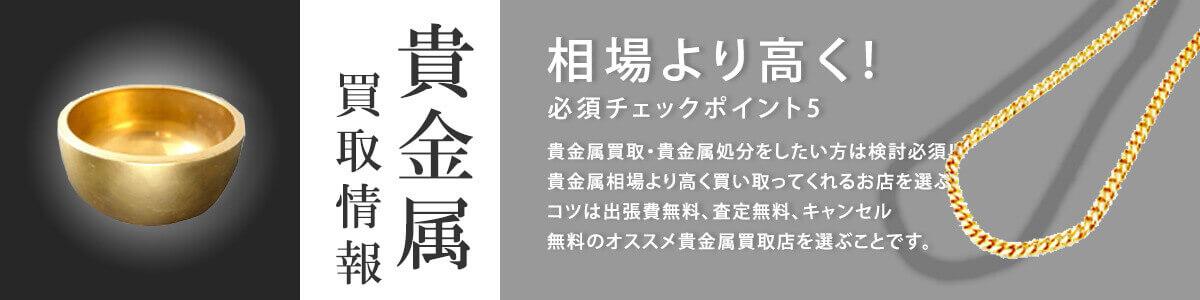 金買取 大阪府 06-6941-0351