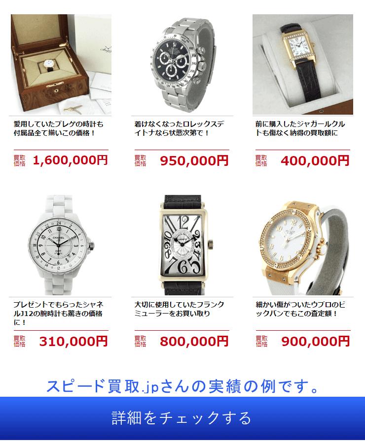 時計買取の相場、時計ってお金になるか?