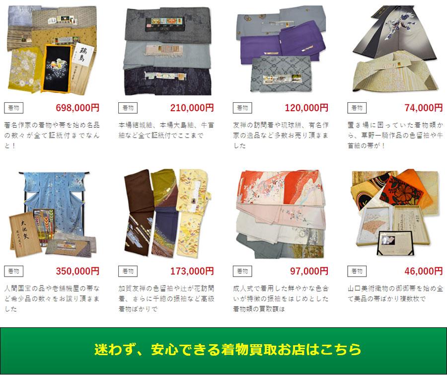 福知山駅で私の着物はいくらになるの