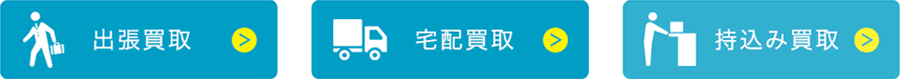 大和村で買取方法は何がいい?