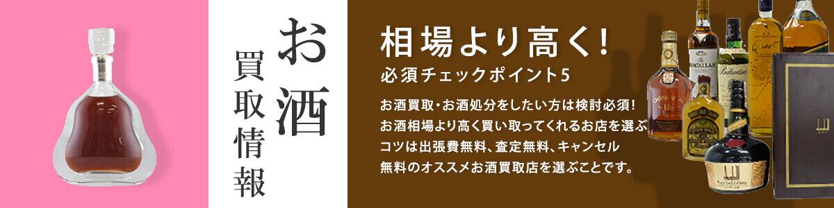 お酒買取 堺市中区 072-270-8181