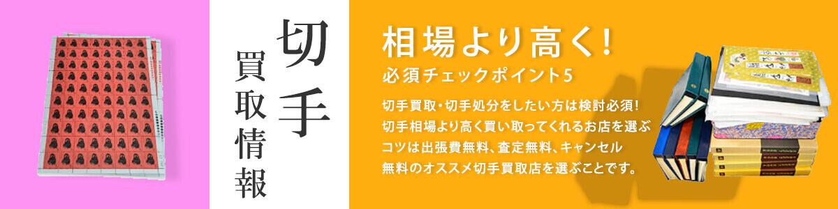 切手買取 紀の川市 0736-77-2511