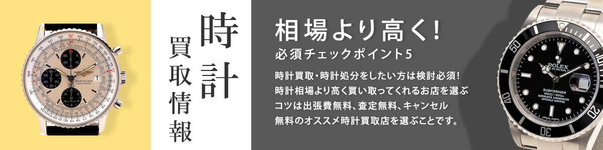 時計買取 安芸太田町 0826-28-2111