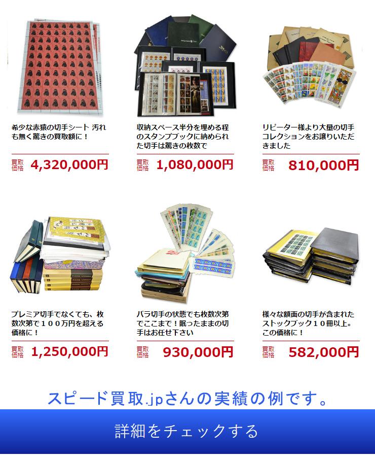 切手買取の相場、切手ってお金になるか?